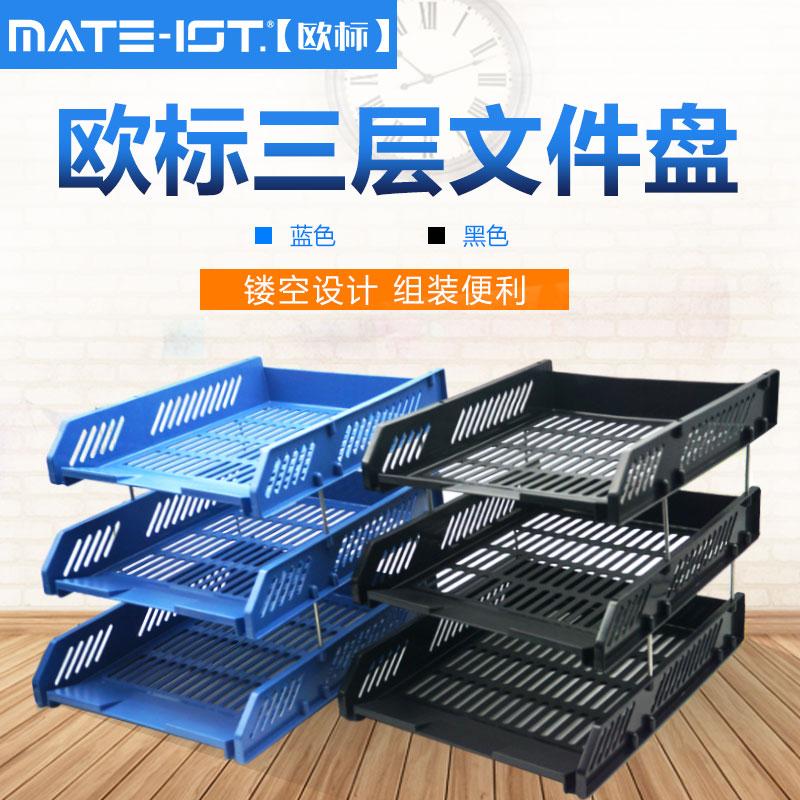欧标(MATE-1ST)B2791 文件栏 PS  色彩:蓝色、规格:三层  260*38