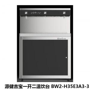 源健 吉宝一开二温饮台 BW2-H35E3A3-3 容积35L 电压功率220V/3KW 制开水30L/H 常温水150L/H 尺寸900*390*1130mm 适用于供应100人