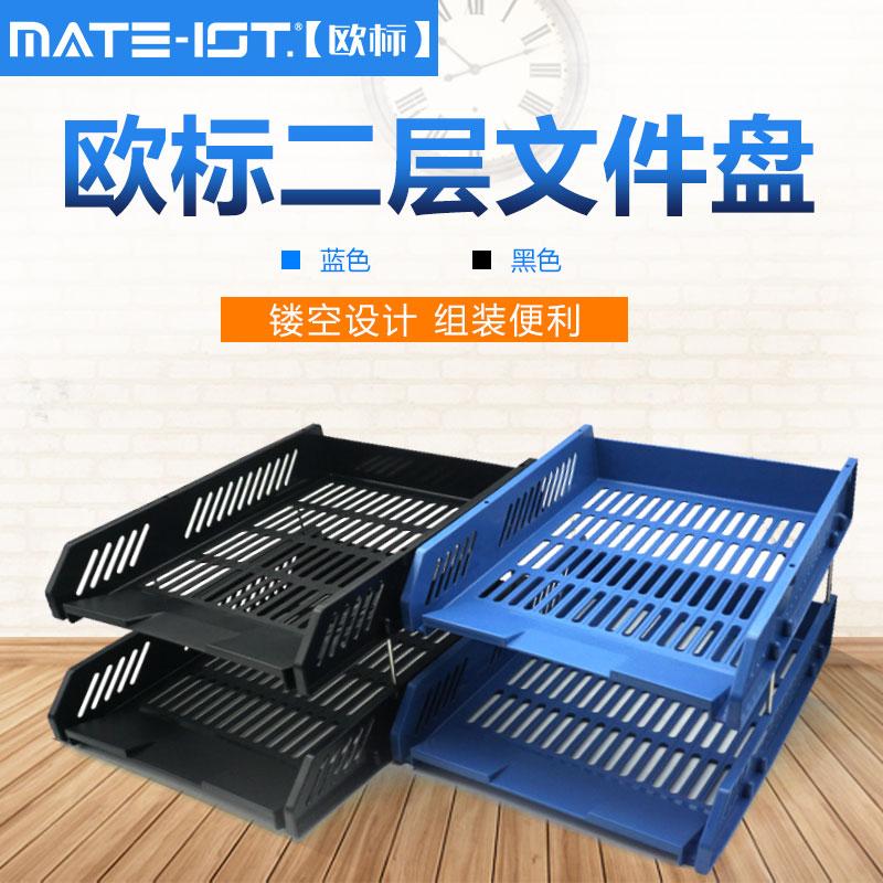 欧标(MATE-1ST)B2792 文件栏材料框收纳框色彩:蓝色、规格:两层  260*3