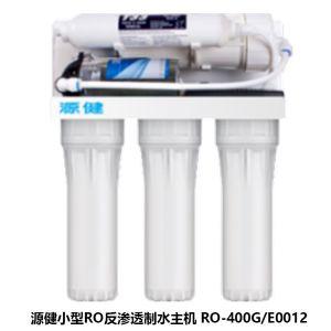 源健 小型RO反渗透制水主机 RO-400G/E0012 电压功率220V/80W 制常温水63L/H 尺寸410*200*460mm 适用于供应40人